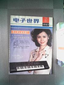电子世界  1987.5