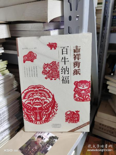 吉祥剪纸—百牛纳福