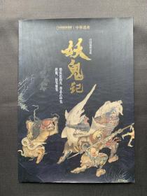 中国国家地理中华遗产妖鬼记