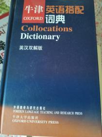 牛津英语搭配词典