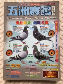 五洲赛鸽2013.2014.2017杂志