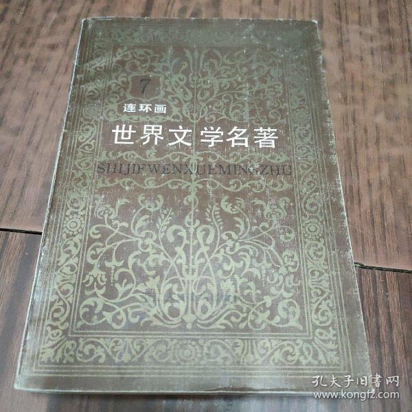 世界文学名著连环画—欧美部分(7)(2-4)
