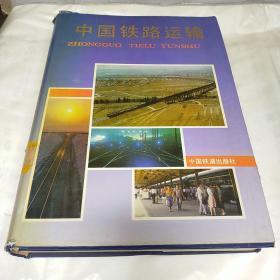 中国铁路运输
