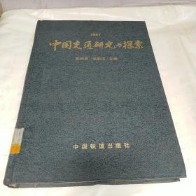 中国交通研究与探索