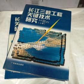 长江三峡工程关键技术研究(上下)