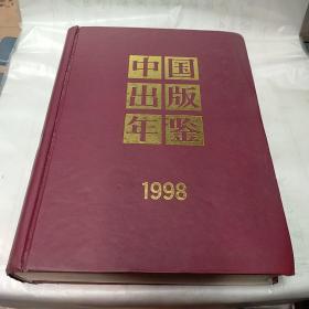 中国出版年鉴(1998)