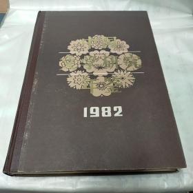 中国文学研究年鉴(1982)
