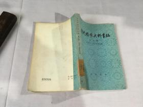 清末档案史料丛编 第五辑