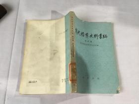 清代档案史料丛编(四)