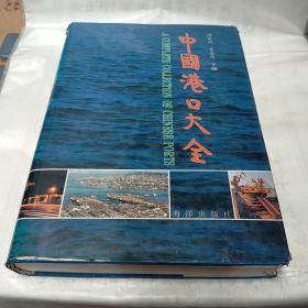 中国港口大全