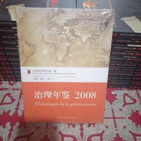 治理年鉴2008
