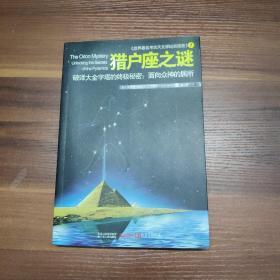 猎户座之谜:破译大金字塔的终极秘密:面向众神的居所-16开
