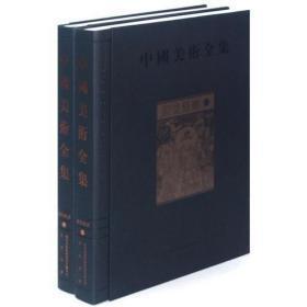 中国美术全集:殿堂壁画(共2卷)