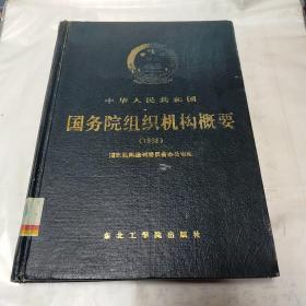 中华人民共和国国务院组织机构概要(1988)