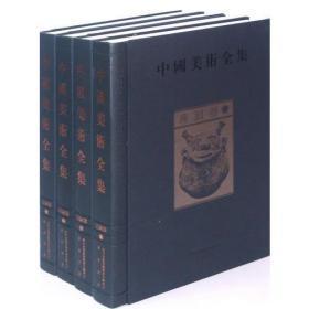 中国美术全集:青铜器(共四卷)