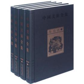 中国美术全集:陶瓷器(共四卷)