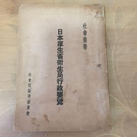 社会丛书 日本厚生省卫生局行政要览  民国实书原书。文物级资料。有北京图书馆藏章,国民新闻图书室书袋,以及全国人民代表大会常务委员会办公室图书馆钢印。根据书内昭和十二年十三年资料推断应是1938年~1939年印行。孔网孤品!估计也是全网孤品!