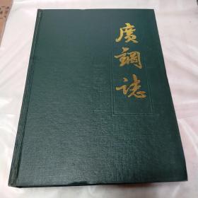 广钢志(1957-1985)