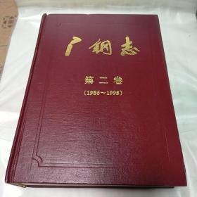 广钢志(1)(1986-1995)