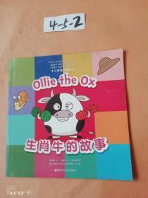 Ollie the ox《生肖牛的故事
