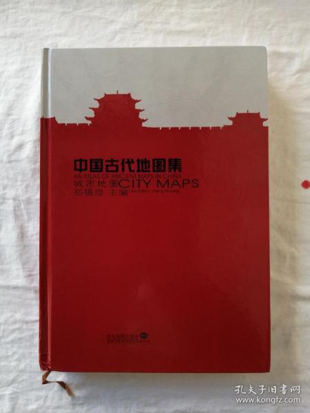 中国古代地图集_城市地图,全网最低价,8开巨著,仅印800册
