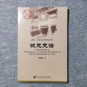 中国史话·制度、名物与史事沿革系列:状元史话