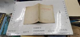 在庆祝中国共产党成立60周年大会上的讲话  32开本