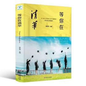 等你在清华我在清华等你中考高考学习方法窍门激励青少年版初高中学生教育考试技巧正版书籍