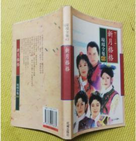 新月格格 9787536018761 琼瑶 花城出版社