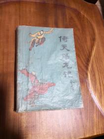 老武俠: 金庸作品  倚天屠龍記  (3)  時代文藝