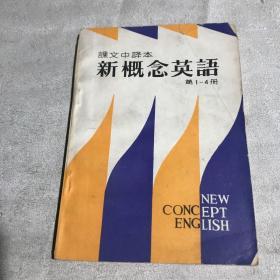 新概念英语。1-4册