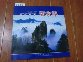 经典山水张家界(亚子/编著)中国摄影出版社【货号:T3-25】自然旧。正版。详见书影。实物拍照