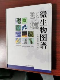 环境微生物图谱