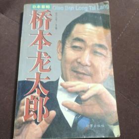 日本首相桥本龙太郎