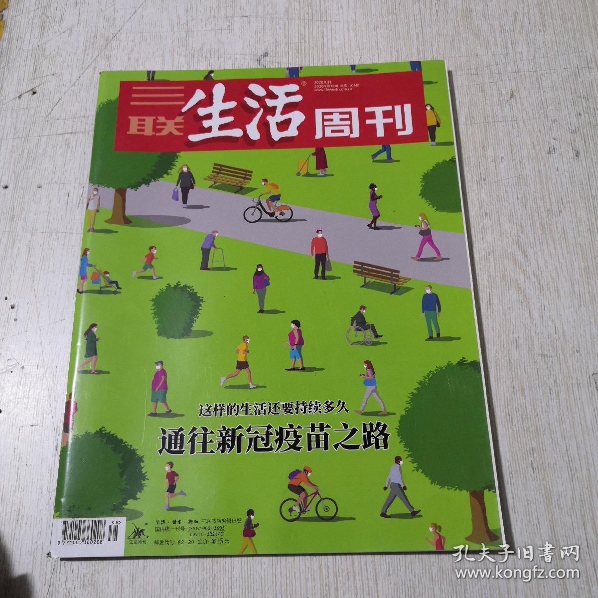 三联生活周刊2020 38
