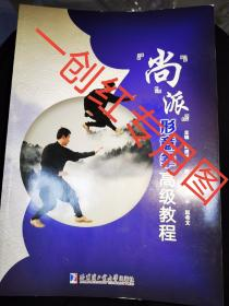正版 尚派形意拳高级教程  刘俊峰著
