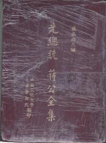 《先总统 蒋公全集 共3本 》