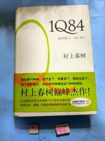 IQ84BOOK1(4月-6月)(精装·书厚392页)【日本文学类】