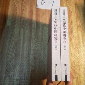 宪政中国研究(上下册全)精装本  签名册