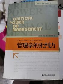 管理学的批判力