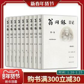 全新正版 DF翁同龢日记 附索引 全九卷 翁同龢 翁万戈 百万庄 hzl