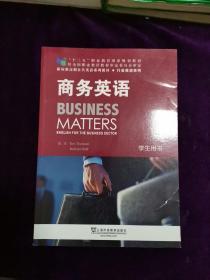 商务英语(学生用书)