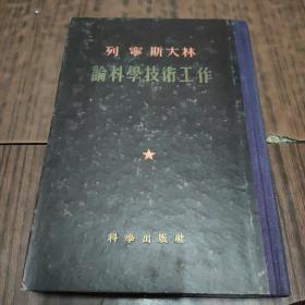列宁斯大林论科学技术工作(2-4)
