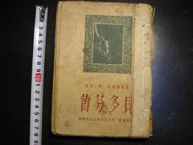 民国三十八年(1949年)贝多芬传