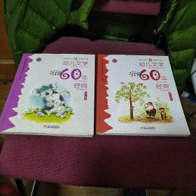 幼儿文学60年经典:太阳卷、星星卷(两卷合售)