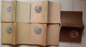 1951-1977年华东一版,上海,北京1版1印《毛泽东选集》第1-5卷