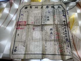 1951年上海嘉定土地房产所有证