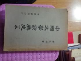 中国文学发展史(下卷)(民国38年初版一印)