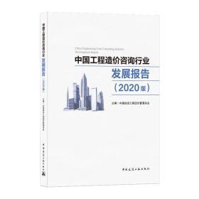中国工程造价咨询行业发展报告(2020版)