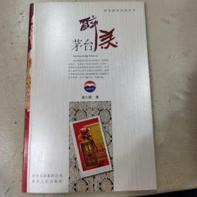 【几近全新】醉美贵州系列丛书:醉美茅台
